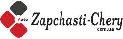 Кобеляки магазин Zapchasti-chery.com.ua